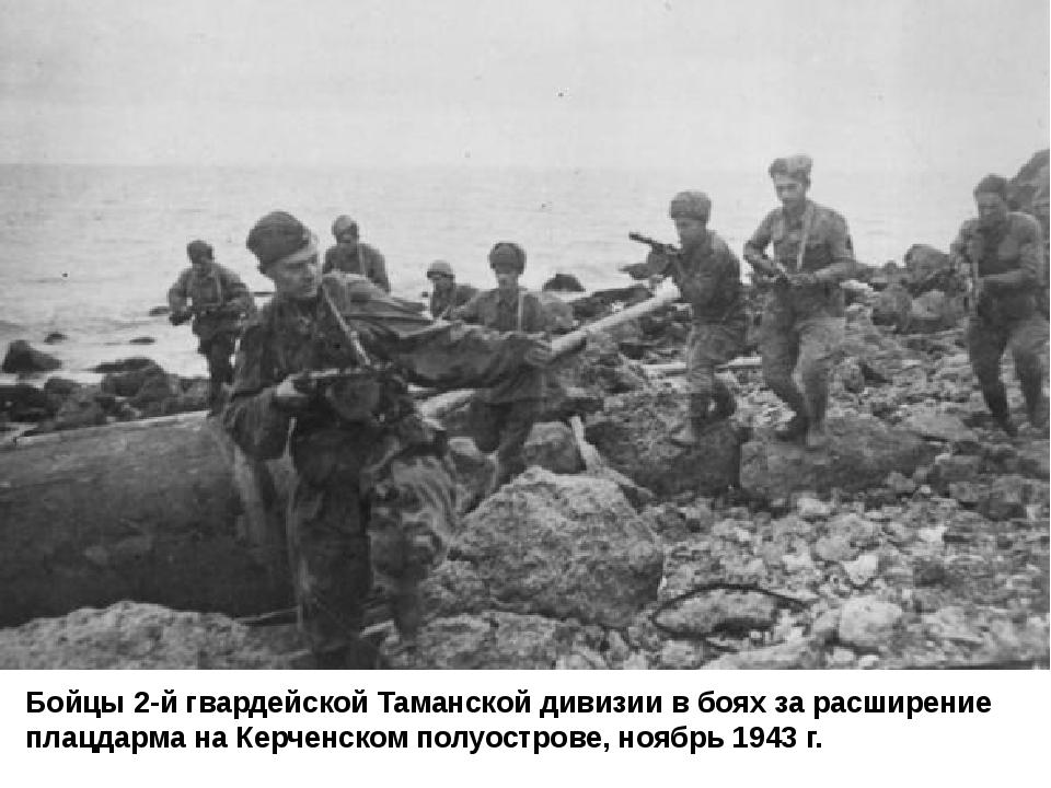 Бойцы 2-й гвардейской Таманской дивизии в боях за расширение плацдарма на Кер...