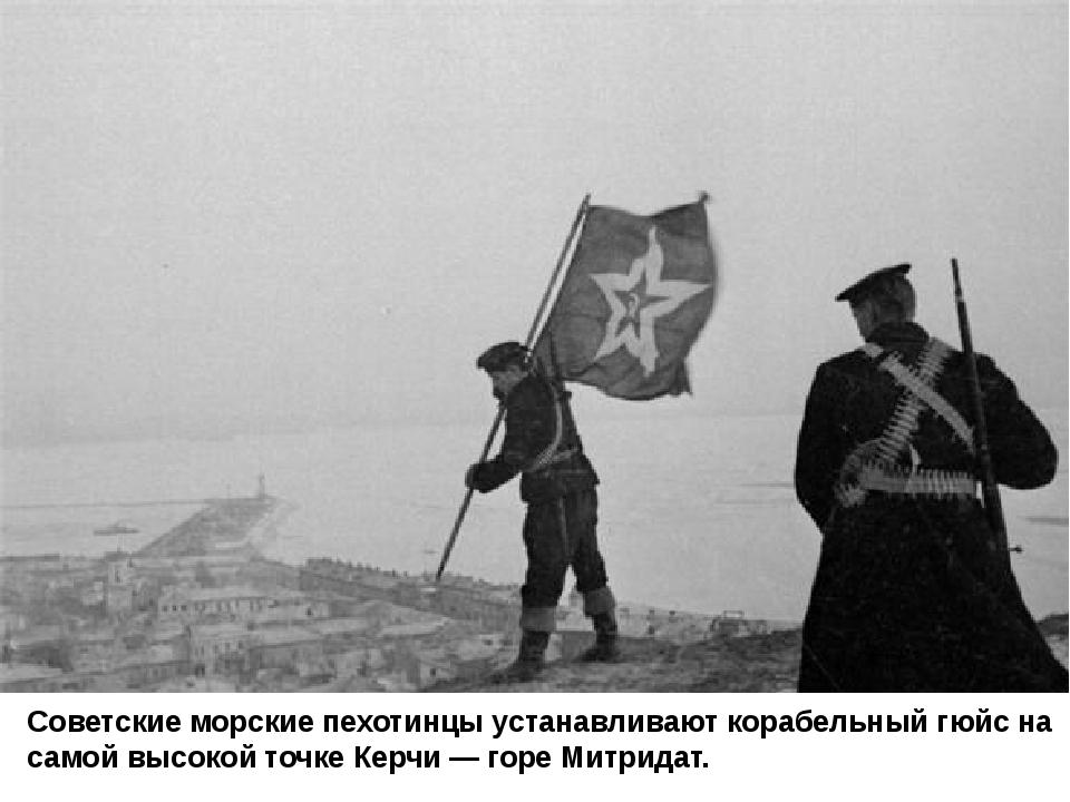 Советские морские пехотинцы устанавливают корабельный гюйс на самой высокой т...
