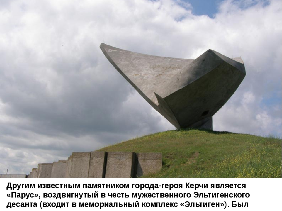 Другим известным памятником города-героя Керчи является «Парус», воздвигнутый...