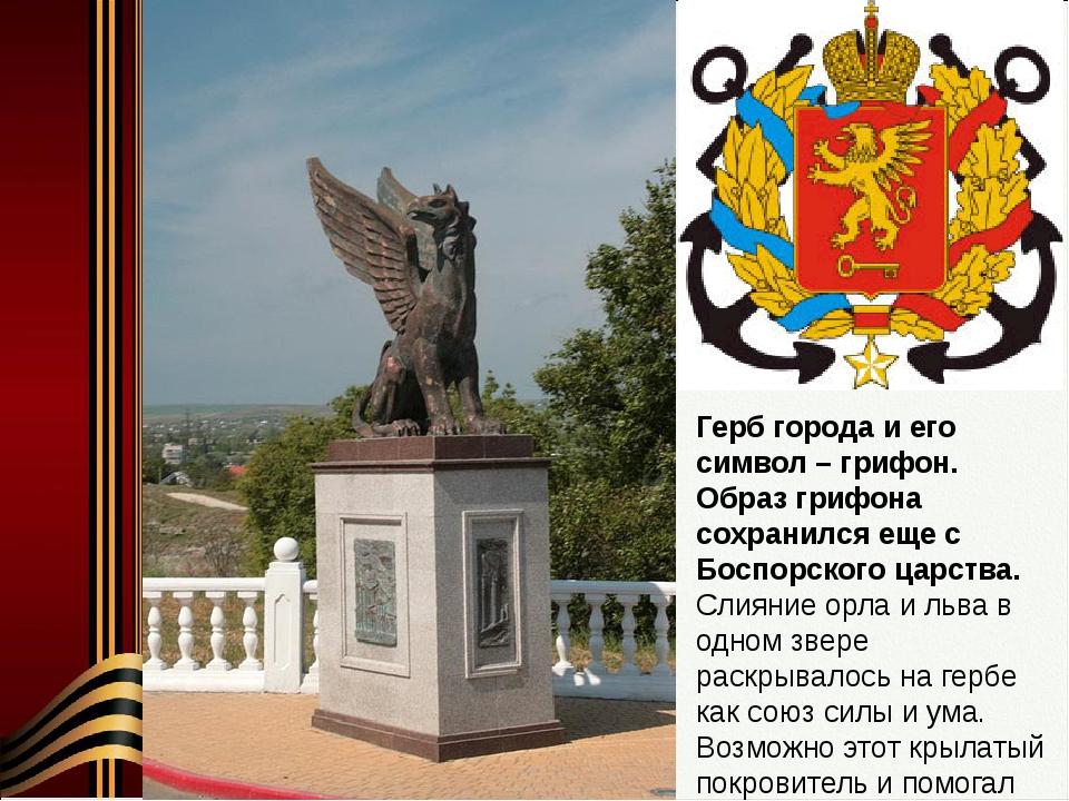 Герб города и его символ – грифон. Образ грифона сохранился еще с Боспорского...