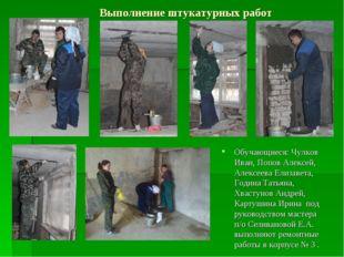 Выполнение штукатурных работ Обучающиеся: Чулков Иван, Попов Алексей, Алексее