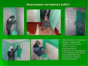 Выполнение малярных работ Обучающиеся: Чурюмова Ирина – выполняет окраску сте