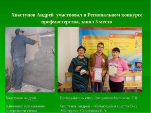 Хвастунов Андрей участвовал в Региональном конкурсе профмастерства, занял 3 м