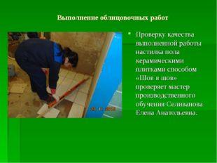 Выполнение облицовочных работ Проверку качества выполненной работы настилка п