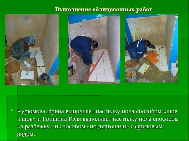 Выполнение облицовочных работ Чурюмова Ирина выполняет настилку пола способом...