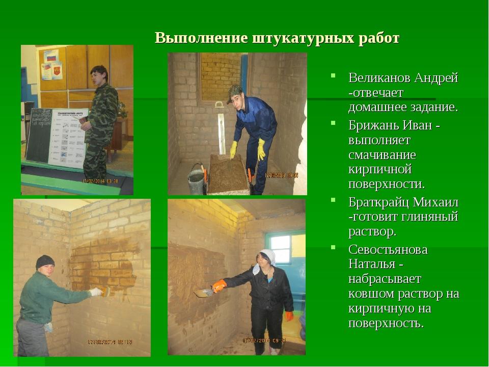 Выполнение штукатурных работ Великанов Андрей -отвечает домашнее задание. Бри...