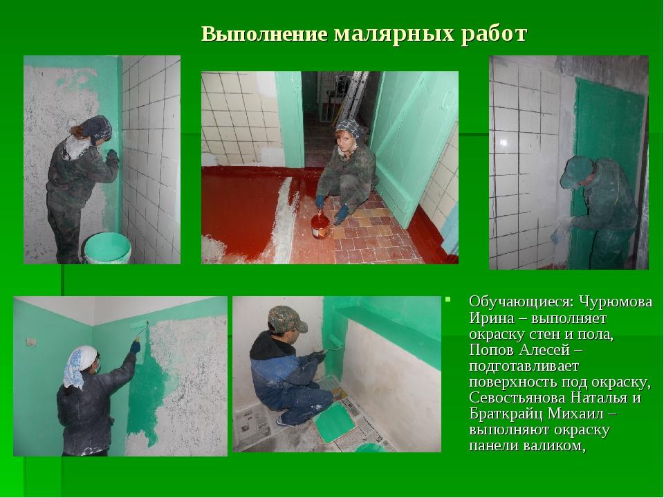 Выполнение малярных работ Обучающиеся: Чурюмова Ирина – выполняет окраску сте...