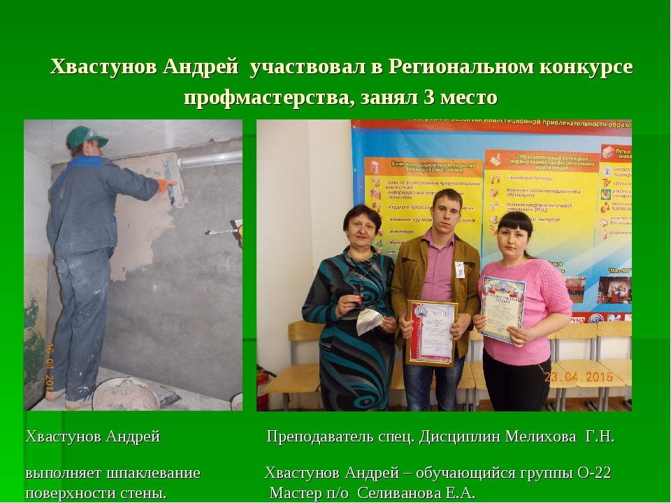 Хвастунов Андрей участвовал в Региональном конкурсе профмастерства, занял 3 м...