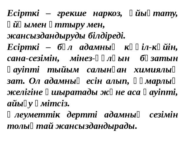 Есірткі – грекше наркоз, ұйықтату, ұйқымен ұттыру мен, жансыздандыруды білдір...