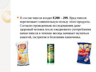 В состав чипсов входит Е200 – 299. Вред чипсов перетягивает сомнительную поль