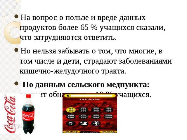 На вопрос о пользе и вреде данных продуктов более 65 % учащихся сказали, что...