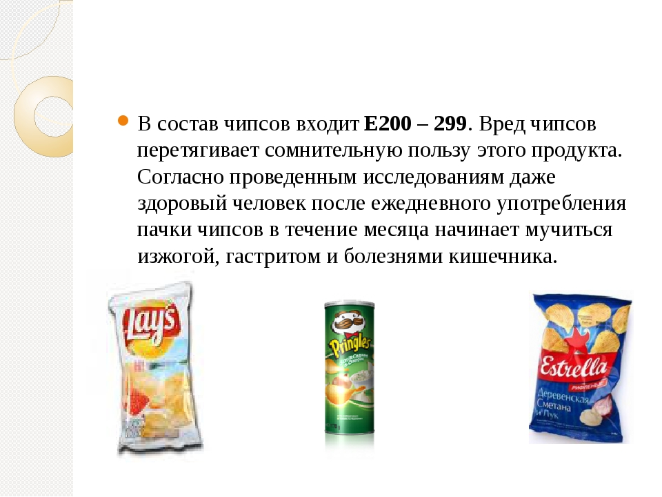 В состав чипсов входит Е200 – 299. Вред чипсов перетягивает сомнительную поль...
