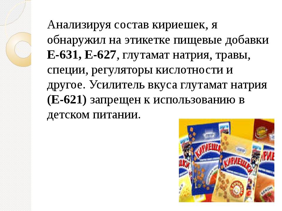 Анализируя состав кириешек, я обнаружил на этикетке пищевые добавки Е-631, Е-...