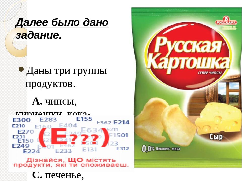 Далее было дано задание. Даны три группы продуктов. А. чипсы, кириешки, кока-...