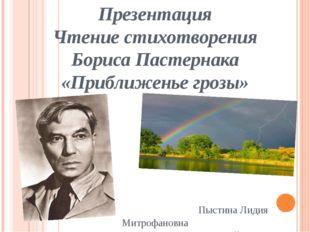 Презентация Чтение стихотворения Бориса Пастернака «Приближенье грозы» Пыстин