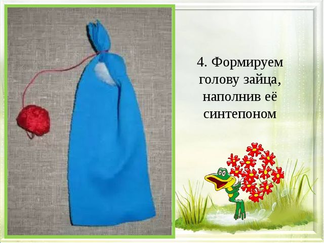 4. Формируем голову зайца, наполнив её синтепоном