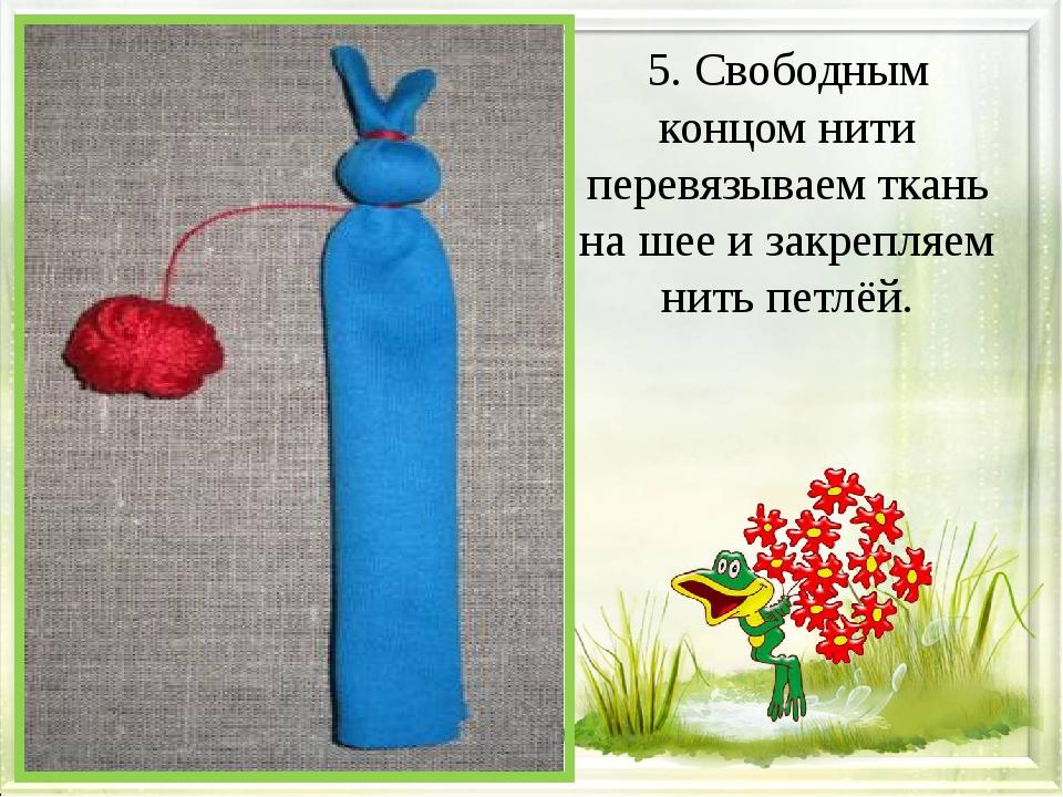5. Свободным концом нити перевязываем ткань на шее и закрепляем нить петлёй.