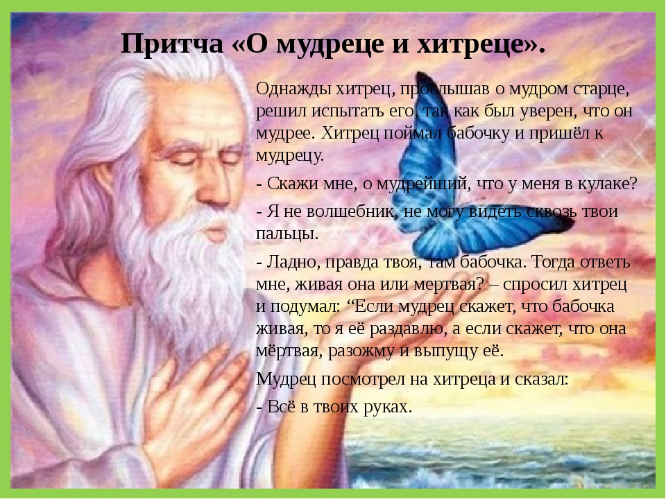 Притча «О мудреце и хитреце». Однажды хитрец, прослышав о мудром старце, реши...