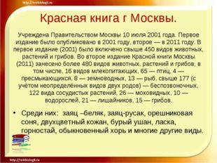 Красная книга г Москвы. Учреждена Правительством Москвы 10 июля 2001 года. Пе