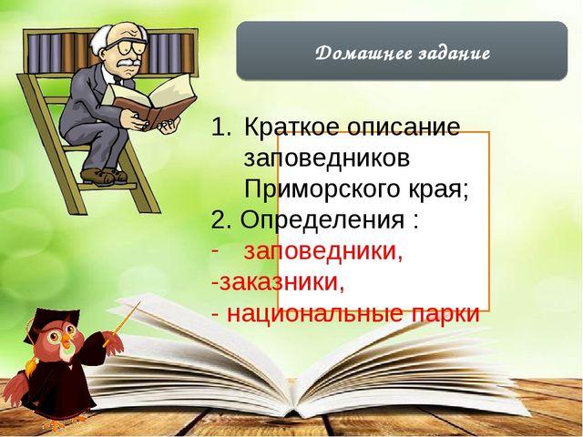 Домашнее задание Краткое описание заповедников Приморского края; 2. Определен...