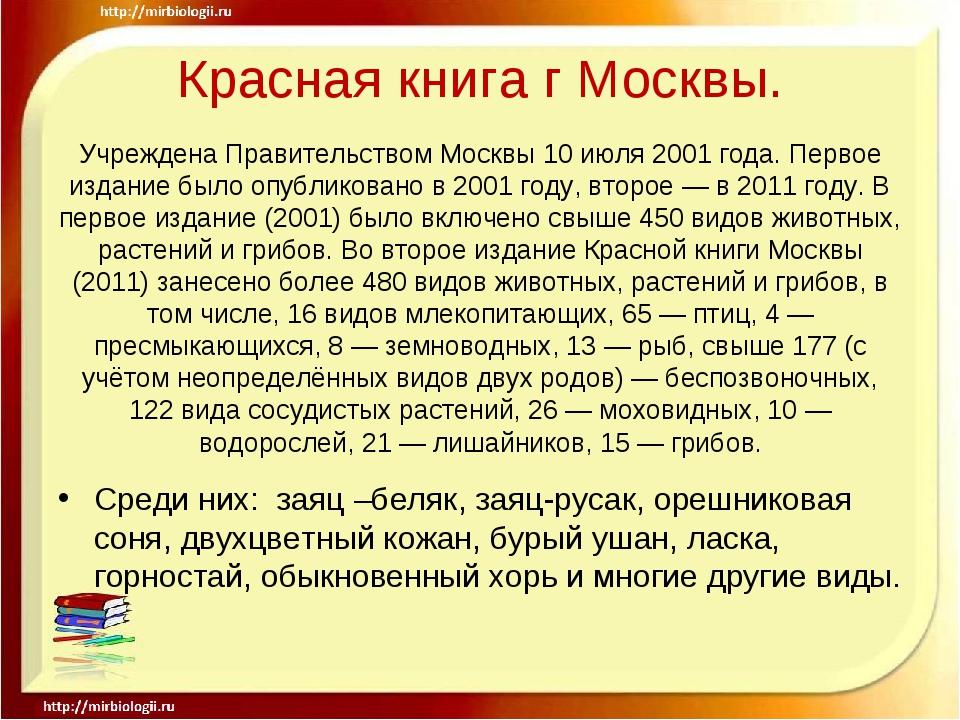 Красная книга г Москвы. Учреждена Правительством Москвы 10 июля 2001 года. Пе...