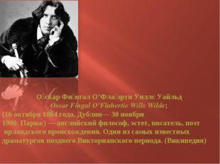 О́скар Фи́нгал О'Фла́эрти Уиллс Уайльд Oscar Fingal O'Flahertie Wills Wilde;
