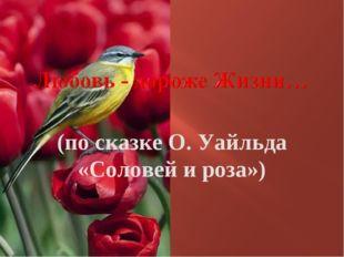 (по сказке О. Уайльда «Соловей и роза»)