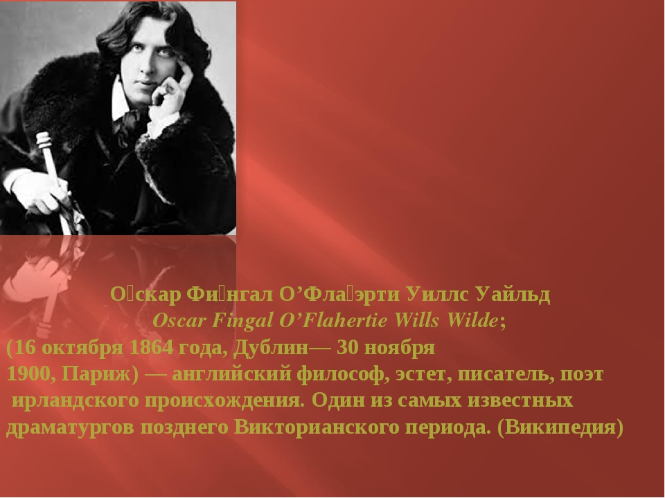 О́скар Фи́нгал О'Фла́эрти Уиллс Уайльд Oscar Fingal O'Flahertie Wills Wilde;...