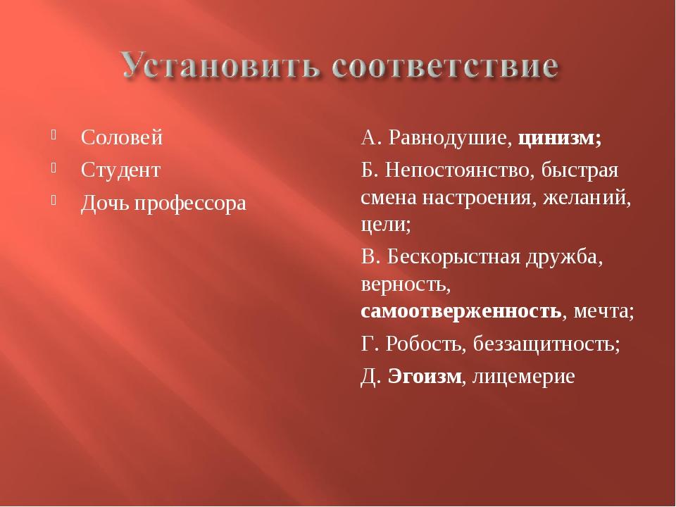Соловей Студент Дочь профессора А. Равнодушие, цинизм; Б. Непостоянство, быст...