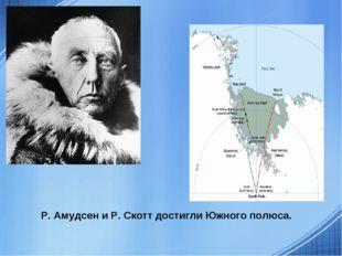 Р. Амудсен и Р. Скотт достигли Южного полюса.