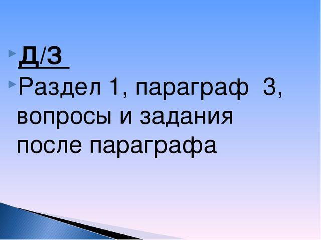 Д/З Раздел 1, параграф 3, вопросы и задания после параграфа