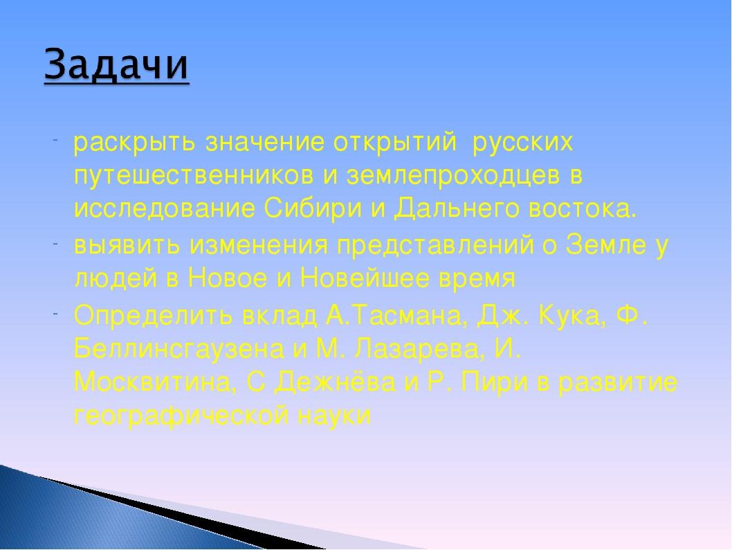 раскрыть значение открытий русских путешественников и землепроходцев в исслед...