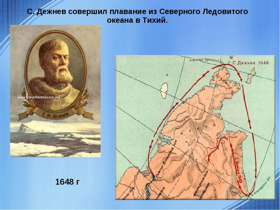 С. Дежнев совершил плавание из Северного Ледовитого океана в Тихий. 1648 г