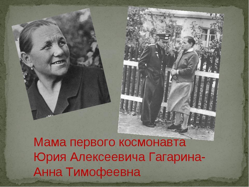 Мама первого космонавта Юрия Алексеевича Гагарина- Анна Тимофеевна
