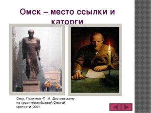 Омск – место ссылки и каторги Омск. Памятник Ф. М. Достоевскому на территории