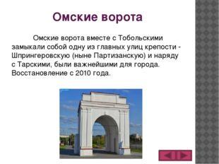Омские ворота Омские ворота вместе с Тобольскими замыкали собой одну из гла