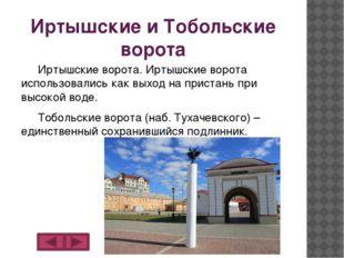 Иртышские и Тобольские ворота Иртышские ворота. Иртышские ворота использовал