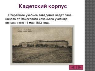 Кадетский корпус Старейшее учебное заведение ведет свое начало от Войскового