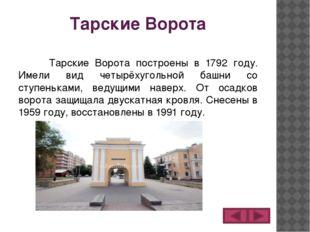Тарские Ворота Тарские Ворота построены в 1792 году. Имели вид четырёхуголь