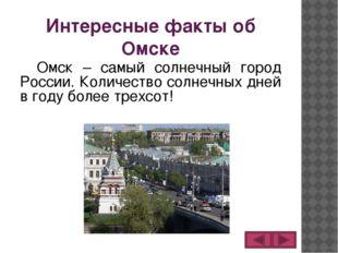 Интересные факты об Омске Омск – самый солнечный город России. Количество сол
