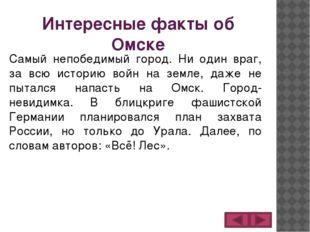Интересные факты об Омске Самый непобедимый город. Ни один враг, за всю истор