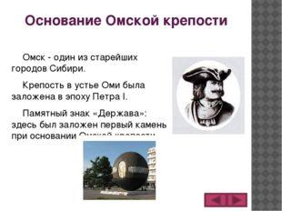 Основание Омской крепости Омск - один из старейших городов Сибири. Крепость в