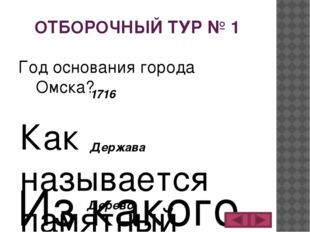 ОТБОРОЧНЫЙ ТУР № 1 Год основания города Омска? 1716 Как называется памятный з