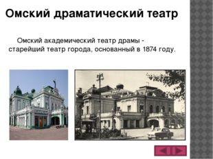 Омский драматический театр Омский академический театр драмы - старейший театр