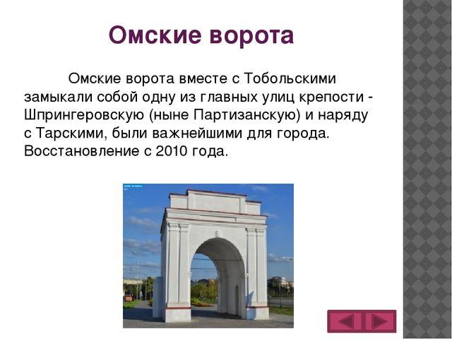 Омские ворота Омские ворота вместе с Тобольскими замыкали собой одну из гла...