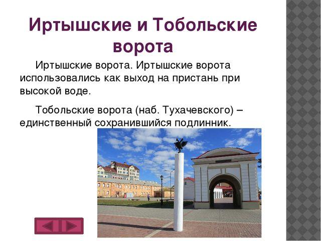 Иртышские и Тобольские ворота Иртышские ворота. Иртышские ворота использовал...