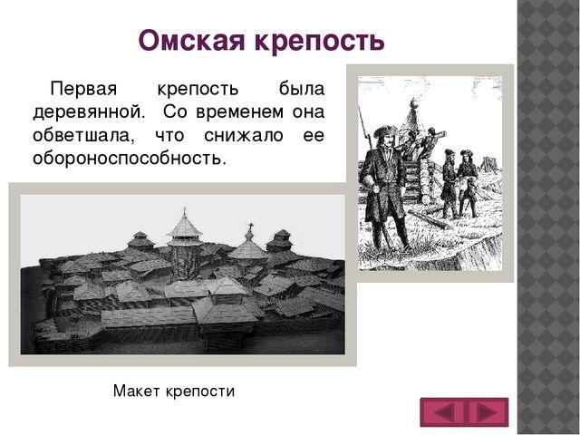 Омская крепость Первая крепость была деревянной. Со временем она обветшала, ч...