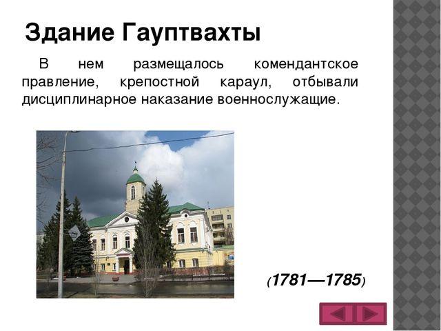 Здание Гауптвахты В нем размещалось комендантское правление, крепостной карау...