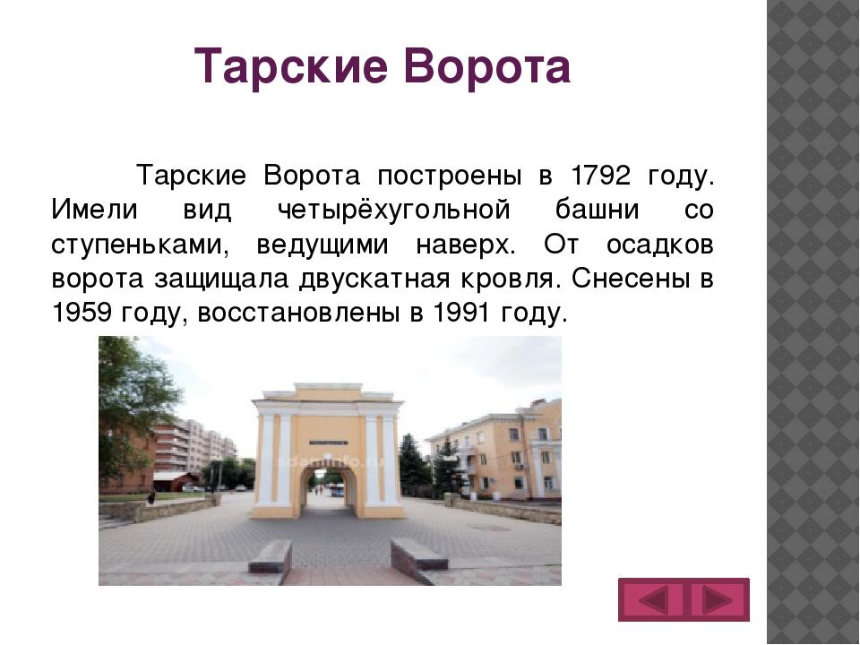 Тарские Ворота Тарские Ворота построены в 1792 году. Имели вид четырёхуголь...
