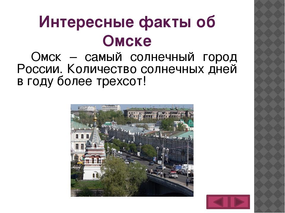 Интересные факты об Омске Омск – самый солнечный город России. Количество сол...